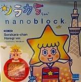 nanoblock ソラカラちゃん 晴れ着ver. 【 限定品 】 Sorakara-chan Haregi ver. ナノブロック