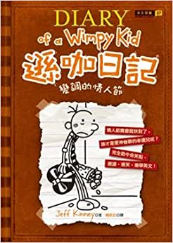 diary of a wimpy kid third wheel pdf free download