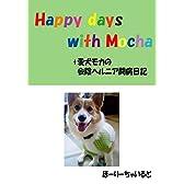 Happy days with Mocha+愛犬モカの会陰ヘルニア闘病日記