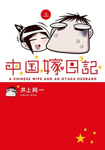 中国嫁日記(三)