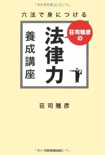 荘司雅彦『六法で身につける 荘司雅彦の法律力養成講座』