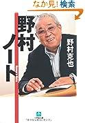 野村ノート 小学館文庫
