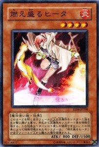 遊戯王カード 【 燃え盛るヒータ 】 EE4-JP208-N 《エキスパートエディションVol.4》