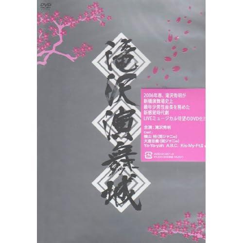 滝沢演舞城 [DVD]をAmazonでチェック!