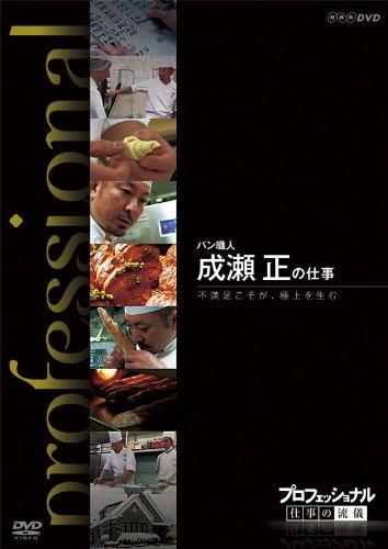プロフェッショナル 仕事の流儀 パン職人 成瀬 正の仕事 不満足こそが、極上を生む [DVD]