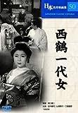 西鶴一代女 [DVD]