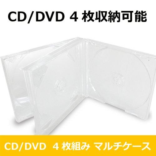 CD/DVD 4枚組みマルチケース  トレイ色:クリア 【5枚セット】