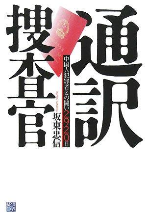通訳捜査官―中国人犯罪者との闘い2920日