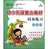 img - for The dawn early education and child care Enlightenment Books cognitive operation maintained: Bridging integrate textbook-practice (language 2)(Chinese Edition) book / textbook / text book