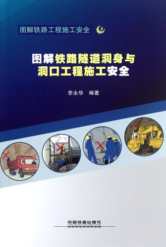 Diagram Of The Operation Safety In Railway Tunnel Trunk And Tunnel Entrance Engineering - Diagram Of Safety In Construction Of Railway Engineering (Chinese Edition) front-406849