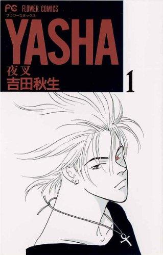 YASHA―夜叉―(1) (フラワーコミックス)