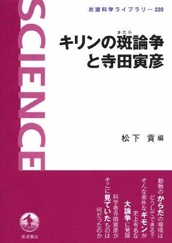 キリンの斑論争と寺田寅彦 (岩波科学ライブラリー)