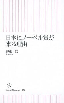 日本にノーベル賞が来る理由 (朝日新書)
