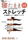 寝たまま全身ストレッチ (BBM48DVD BOOK # 1)