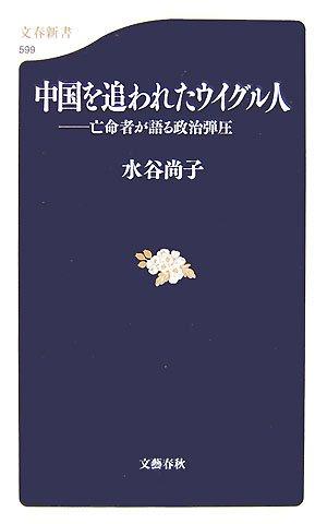 中国を追われたウイグル人—亡命者が語る政治弾圧 (文春新書)