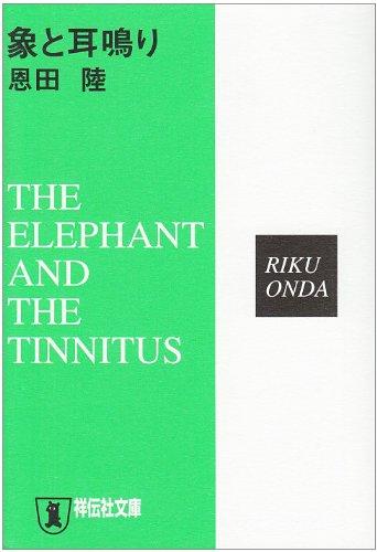 象と耳鳴り―推理小説 (祥伝社文庫)