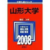 山形大学 2008年版 大学入試シリーズ 017