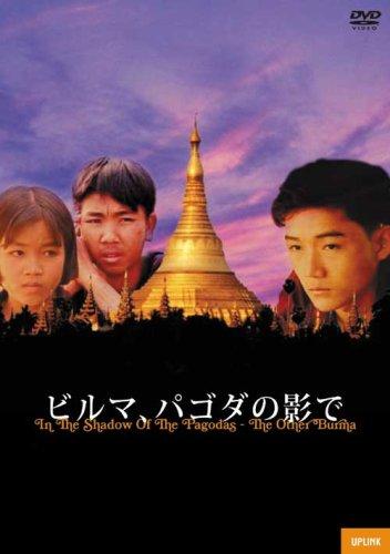 ビルマ、パゴダの影で [DVD]