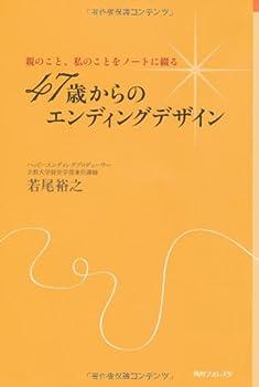 親のこと、私のことをノートに綴る    47歳からのエンディングデザイン (角川フォレスタ)
