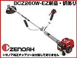 【ゼノア】【新品・訳あり・旧モデル】BCZ260W-EZ 草刈機 刈払機 ナイロンカッター快適5点セット【両手ハンドル】【26ccクラス】