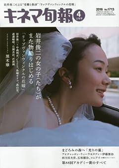 キネマ旬報 2016年4月上旬 No.1713