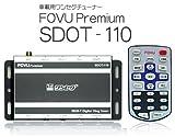 ワンセグチューナー 車載用 地デジチューナー FOVU SDOT-110