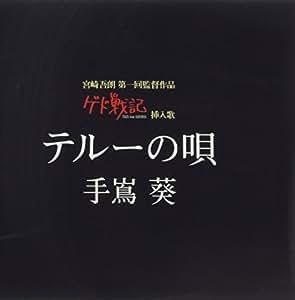 テルーの唄 (ゲド戦記 劇中挿入歌)