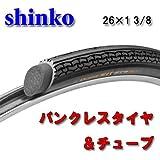 shinko SR-027 パンクレスタイヤ・チューブ 26インチ 26×1 3/8 シティサイクル/マウンテンバイクに最適♪