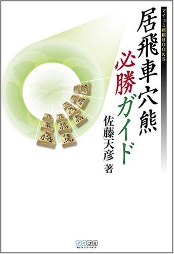 居飛車穴熊必勝ガイド (マイコミ将棋BOOKS)
