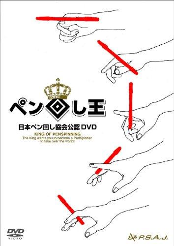 日本ペン回し協会公認DVD ペン回し王 The King of Pen Spinning