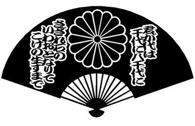 The national anthem in wagara-030] Japanese Pattern fan...