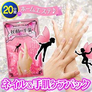 BC 妖精の手袋