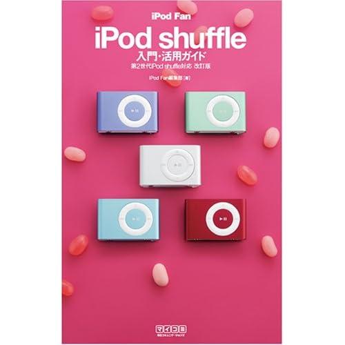 iPod Fan iPod shuffle入門・活用ガイド 第2世代iPod shuffle対応 改訂版