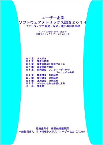 ソフトウェアメトリックス調査2014