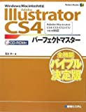 Adobe Illustrator CS4パーフェクトマスター(Illustrator CS4/CS3/CS2/CS/10/9対応、Win/Mac両対応、CD-ROM付) (Perfect Master 109)