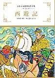 西遊記 (1982年) (少年少女世界名作全集〈40〉)