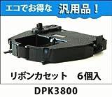 富士通 DPK3800 ( 0325210 / CA02374-C101 / OAR-FM-19) 用 黒 ドットプリンタ汎用インクリボンカセット 6個セット 工場直送品A