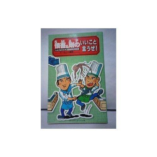 慎吾&剛のいいこと言うぜ!―しんつよコンビ語録解体新書 (Cosmo books)