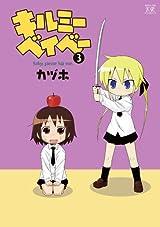 カヅホ「キルミーベイベー」テレビアニメが今冬放送予定