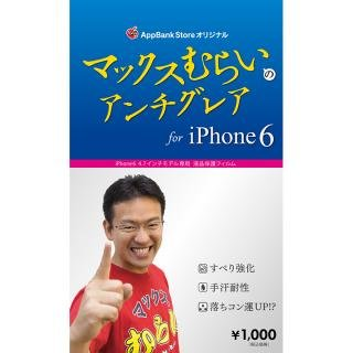 マックスむらいのアンチグレアフィルム iPhone 6