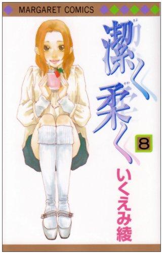 潔く柔く 8 (マーガレットコミックス)