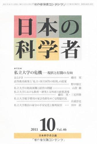 日本の科学者 46ー10 特集:私立大学の危機ー現状と打開の方向