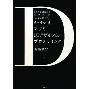 【クリックで詳細表示】ANDROIDアプリUIデザイン&プログラミング: 渡嘉敷 守: 本