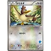 ポケモンカードゲーム カモネギ / XY「はじめてセット」
