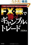 株FX ギャンブルトレード