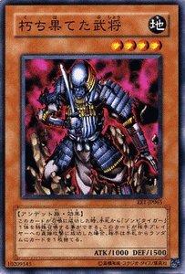 遊戯王カード 【 朽ち果てた武将 】 EE1-JP065-N 《エキスパートエディション1》