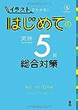 CD1枚付 「イラスト」でわかる! はじめての英検5級 総合対策 (アスク出版の英検書)