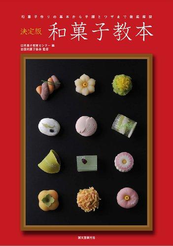 決定版 和菓子教本: 和菓子作りの基本から手順とワザまで徹底解説