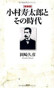 [新装版]小村寿太郎とその時代