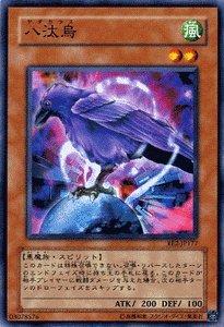 遊戯王カード 【 八汰烏 】 BE2-JP177-N 《ビギナーズ・エディションVol.2》